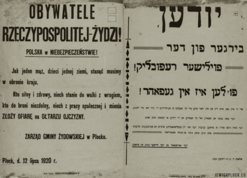 Appeal issued by the board of the Jewish commune in Płock on July 12 due to the threat of an attack by the Bolshevik army (from the collection of Jakub Guterman)