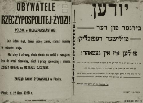 Odezwa wydana przez zarząd gminy żydowskiej w Płocku 12 lipca wobec zagrożenia atakiem wojsk bolszewickich (ze zbiorów Jakuba Gutermana)