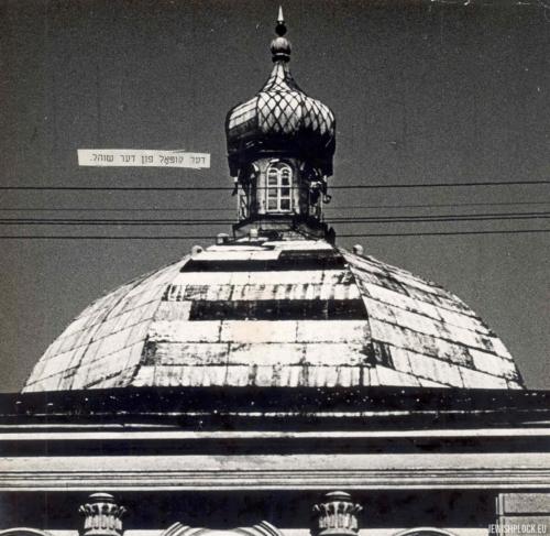 Fragment Wielkiej Synagogi w Płocku (fotografia ze zbiorów prywatnych Jakuba Gutermana)