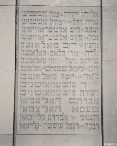 Jedna z płyt z tylnej strony pomnika postawionego po wojnie na żydowskim cmentarzu w Płocku (fotografia ze zbiorów prywatnych Jakuba Gutermana)