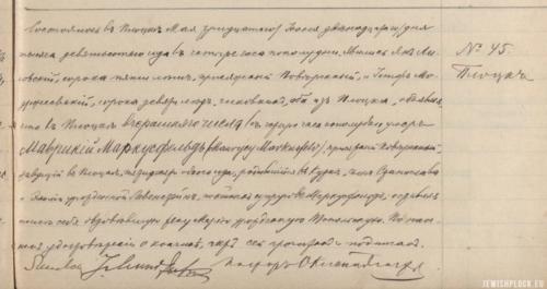 Akt zgonu Maurycego Markusfelda (Akta stanu cywilnego Parafii Ewangelicko-Augsburskiej w Płocku, akt zgonu nr 45 z 1900 roku)
